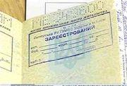 Прописка в Киеве для гостей нашей страны
